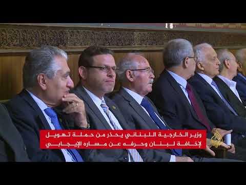 باسيل يحذر من حملة تهويل لإخافة لبنان  - نشر قبل 2 ساعة