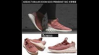 Unboxing sneakers Adidas Tubular Doom