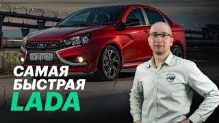 Lada Vesta Sport: горячий седан или красивая имитация?