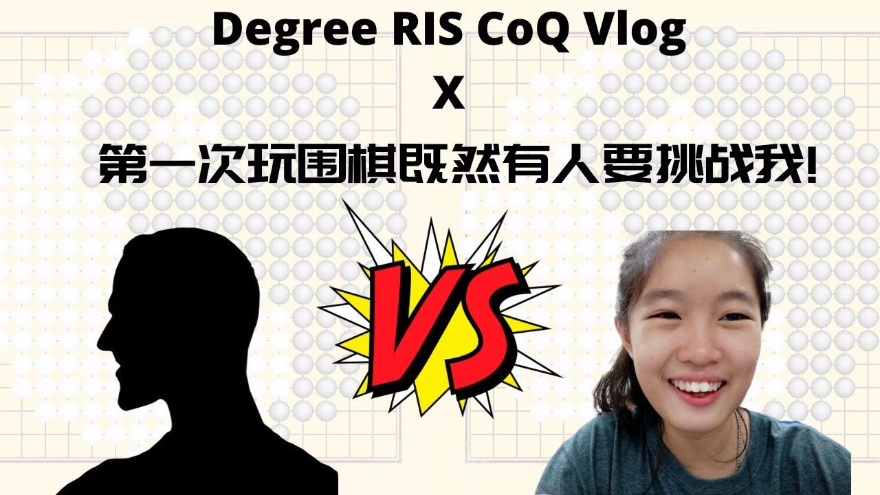 【Vlog】CP17 Vlog #5 TARC Degree RIS CoQ Vlog 之围棋