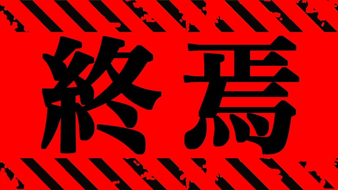 【呪術廻戦】最新152話 終焉..休載前にヤバイ情報が公開される..【※ネタバレ注意】