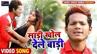 New Bhojpuri Video Song -  साड़ी खोल देले बाड़ी - Pintu Lal Yadav - Bhojpuri Video Songs 2018