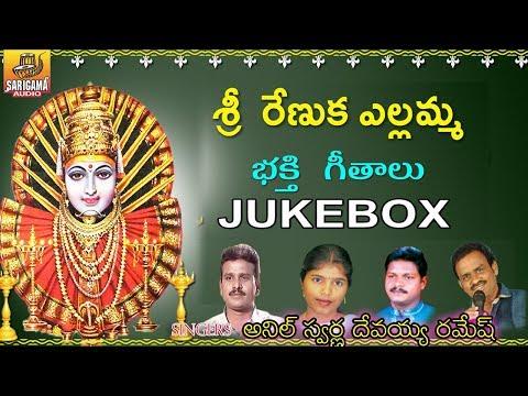 Sri Renuka Yellamma Devi Songs | Yellamma Songs Telugu | Yellamma Dj Songs | Telangana Devotional