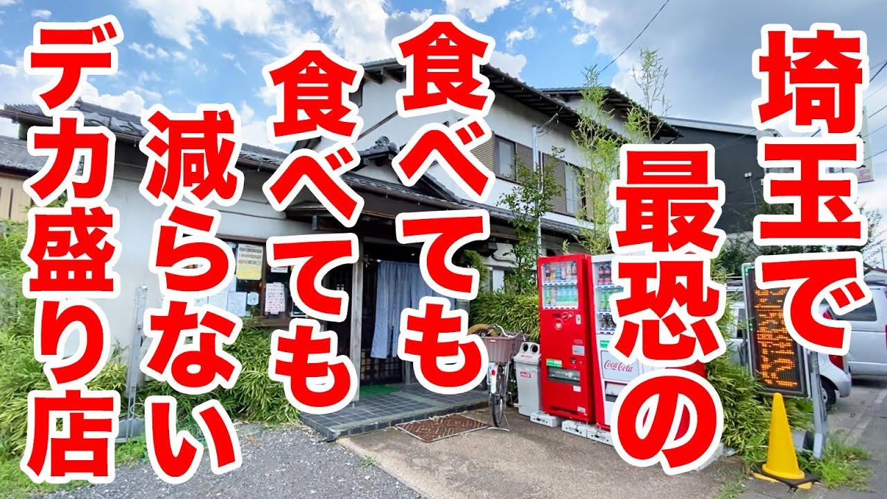 埼玉最恐と言われるデカ盛り店で【大盛り】を注文してみた。