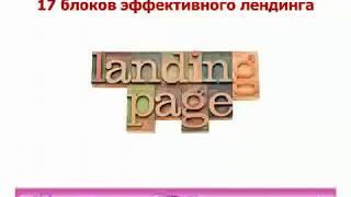 Доп. материал 17 блоков продающего лендинга