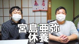 【NGT48】宮島亜弥 休養について。
