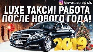 Люкс такси! Вип такси! Работа после Нового года! /Таксуем на майбахе