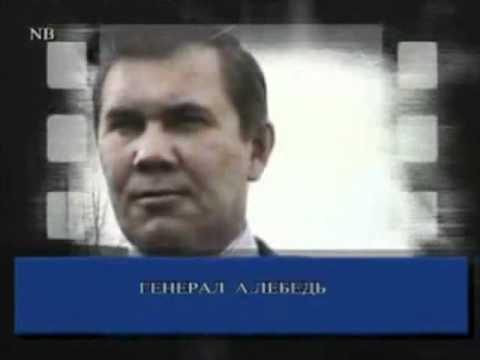 Резня Армян в Азербайджане - Генерал Лебедь.