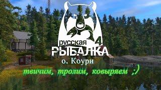 Русская рыбалка 4. на о. Коури со спиннингом.