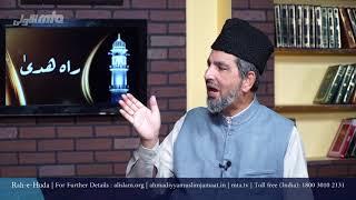 Urdu Rahe Huda 18th Nov 2017 Ask Questions about Islam Ahmadiyya