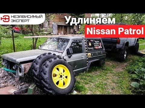 видео: УДЛИНЯЕМ NISSAN PATROL