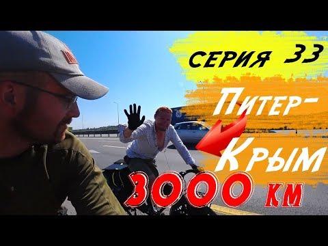 [33] На велосипеде на море | Еле доехал до Ростова на Дону | велопутешествие одиночек