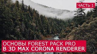 Forest Pack Pro основы работы в 3D Max | Форест пак Itoo Software скаттер уроки для начинающих
