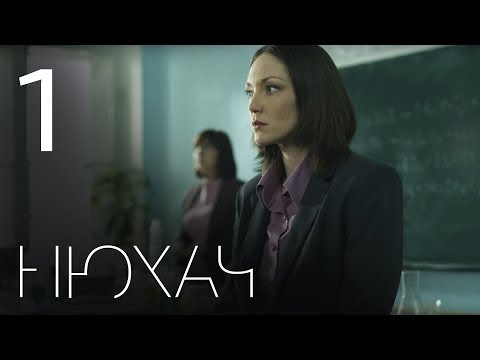Нюхач. Сезон 1. Серия 1. The Sniffer. Season 1. Episode 1.