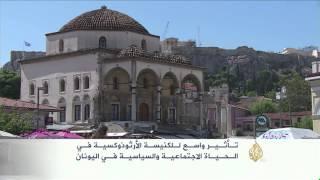 تأثير واسع للكنيسة الأرثوذوكسية في اليونان