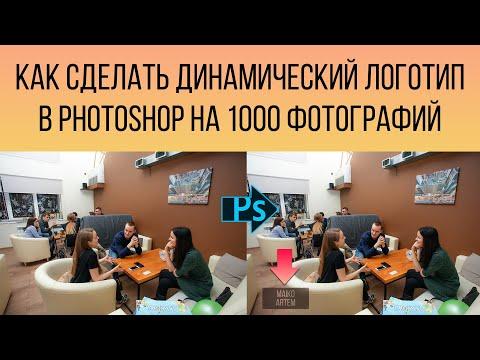Как сделать динамический логотип в Photoshop на несколько фотографий