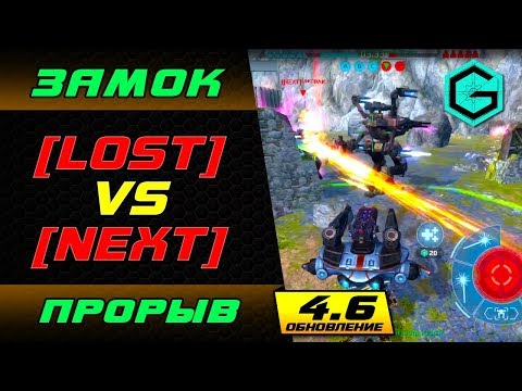 LOST VS NEXT. Элитный Бой Элитных Кланов! War Robots. LOST Идет на прорыв!