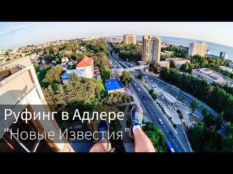 """Руфинг в Адлере   ЖК """"Новые Известия"""""""