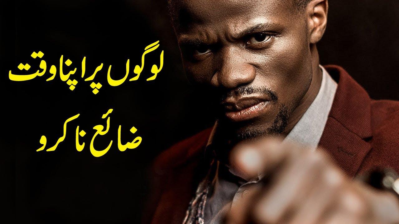 Download Don't Waste Your Time On Fake Peoples | Motivational Video In Urdu