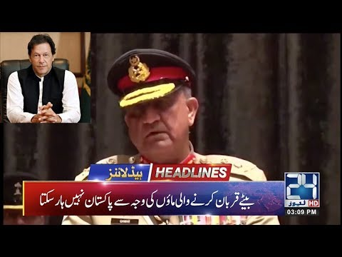 News Headlines | 4:00pm | 12 May 2019 | 24 News HD