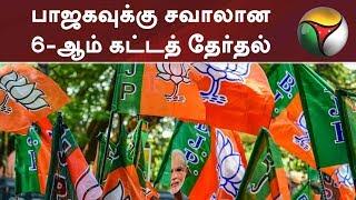 பாஜகவுக்கு சவாலான 6-ஆம் கட்டத் தேர்தல் | #Election2019 #LokSabhaElection2019