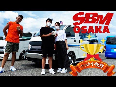 【SBM大阪2021】ウッホ小牧がエントリー車の中から選んだハイエースはこれ!レトロでアメリカンSTYLEのハイエースが登場!(CRS)(ESSEX)(hiace)(hiacecustom)