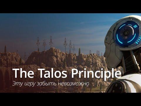 The Talos Principle - такие игры не забываются