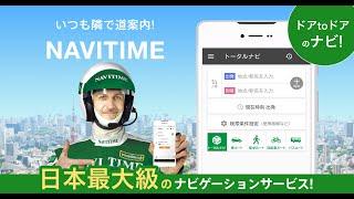 【1分でわかる!】NAVITIME(ナビタイム)のおすすめ機能紹介
