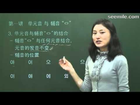 """(韩国语基础) 第一讲 单元音(10个) 辅音 (ㅇ), 단모음 (10개)와 자음 """"ㅇ"""""""