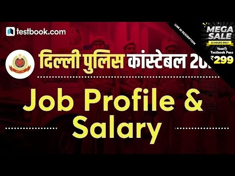 Delhi Police Constable Salary 2020 | Delhi Constable Job Profile, Promotion & Facilities