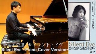 辛島美登里 - サイレント・イヴ Silent Eve (Full Piano Cover Version) Midori Karashima