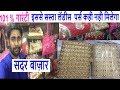 Bridal Purse collection !! Ladies purse collection !! Style purse collection !! Sadar Bazaar !!