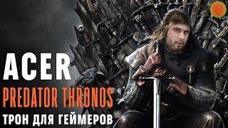 Acer Predator Thronos: трон для геймеров ▶️ COMFY