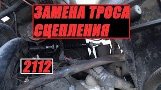 замена тросика сцепления на 2112 РЕМОНТ Двинаря