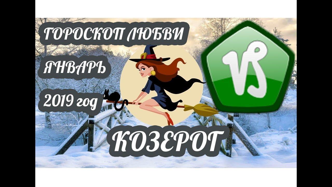 Гороскоп Козерог ♑ Любовный гороскоп на январь 2019 года