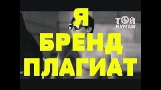 Понти Жорабеков Я Бренд ПЛАГИАТ