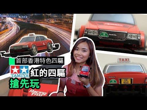 首部香港特色四驅 Tamiya 紅的四驅 搶先玩