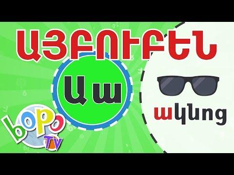 ԱՅԲՈՒԲԵՆ | Սովորենք հայերեն տառերը միասին | BoPo Kids TV
