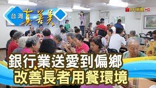 """""""兩百萬個便當""""充滿愛【台灣真善美】2019.07.28"""