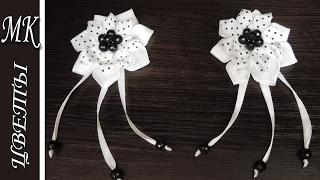 Цветы из лент / Канзаши МК цветы из атласных лент для школы / DIY ribbon flower kanzashi