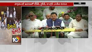 Status Fight Continues and Both Houses Adjourned | TDP & YCP MP's Protest | Delhi | 10TV