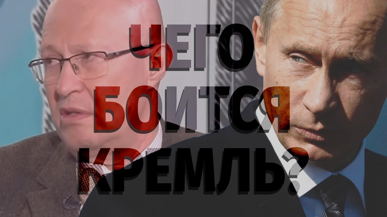 Чего боится Кремль? Валерий Соловей в эфире RTVI