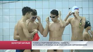 Пловец спортивной школы Юность установил 2 рекорда на всероссийских соревнованиях