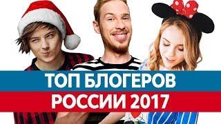 Самые ПОПУЛЯРНЫЕ БЛОГЕРЫ России 2017. Топ блогеров Ютуба!