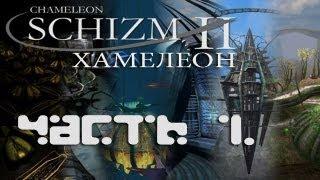 """Прохождение """"Щизм 2: Хамелеон/SCHIZM II: Chameleon"""". Часть 1. Начало."""