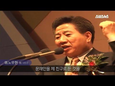 문재인 친구 노무현, 노무현의 친구 문재인 / 스브스뉴스