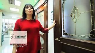Двери Дариано. Самые красивые межкомнатные  двери .(Фирменный салон межкомнатных дверей. ТЦ