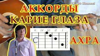 Аккорды Карие глаза Ахра разбор на гитаре видео урок.