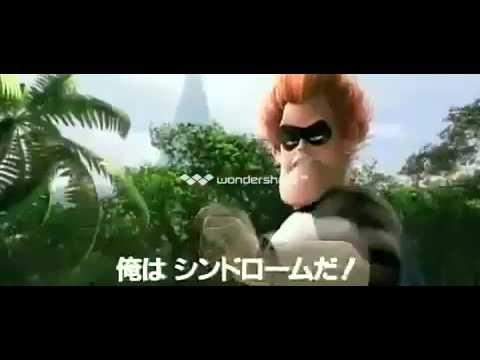 Mr.インクレディブル 予告編