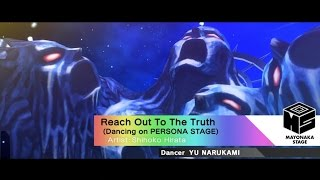 Persona 4: Dancing All Night (JP) - Reach Out To The Truth (Dancing on PERSONA STAGE) [Video]